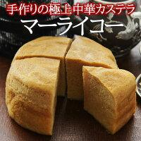 マーライコー(中華カステラ)【冷蔵商品】耀盛號(ようせいごう)