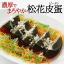 ☆松花皮蛋(6ヶ入)台湾ピータン【常温商品】(冷凍配送不可)耀盛號(ようせいごう・ヨウセイゴウ)【中華食材専門…