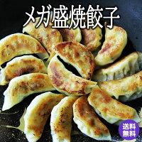 メガ盛焼餃子120個セット耀盛號(ようせいごう)