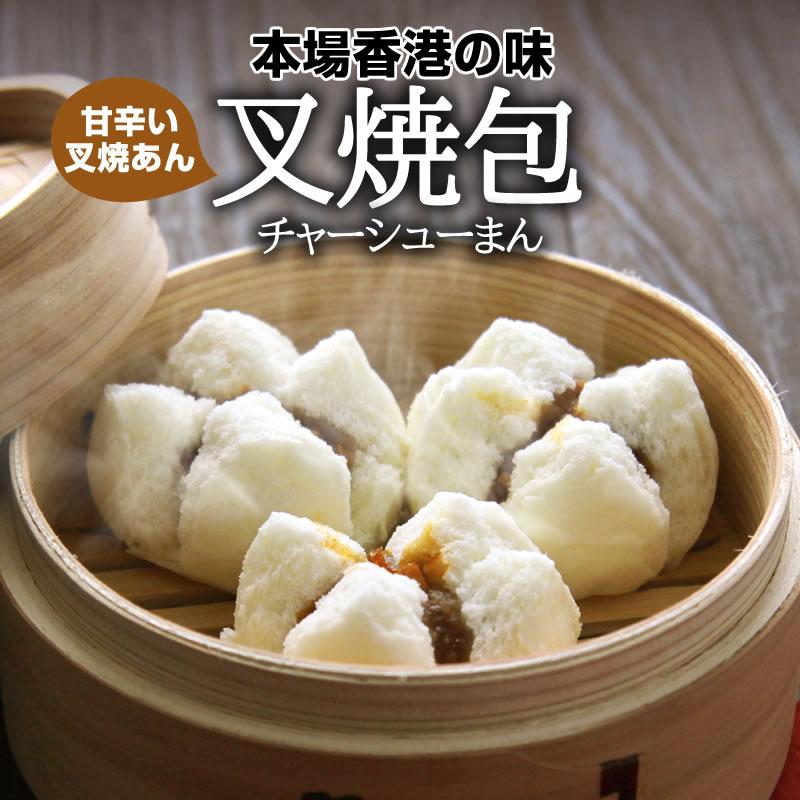 叉焼包(チャーシューまん)675g(15ヶ入)【冷凍商品】耀盛號(ようせいごう・ヨウセイゴウ)