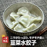 韮菜水餃子50個入(900g)【冷凍商品】【冷凍商品】耀盛號ようせいごう