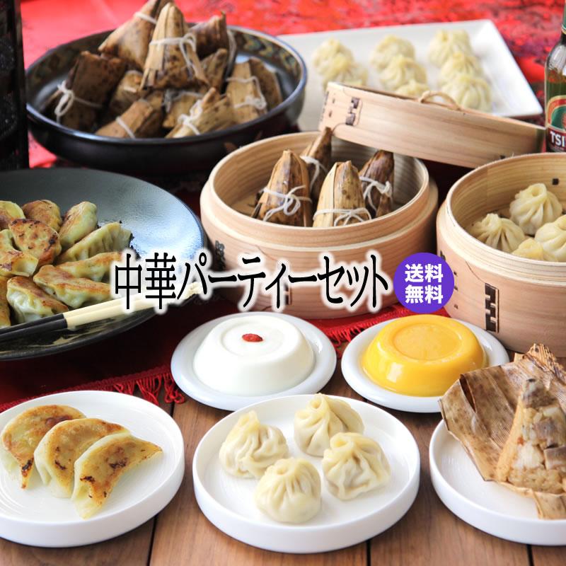 【送料無料】中華パーティーセット【冷凍商品】〈お中元〉耀盛號(ようせいごう・ヨウセイゴウ)