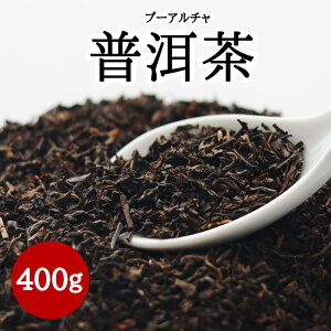 ●【普茶(プーアル茶)】 400g 耀盛號(ようせいごう・ヨウセイゴウ)