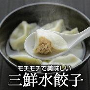 三鮮水餃子50個入(900g)【冷凍商品】耀盛號ようせいごう
