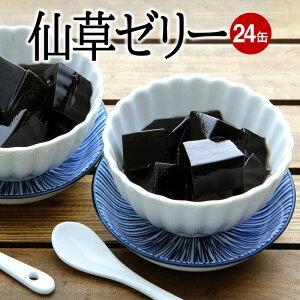 ☆仙草ゼリー(540g)24缶セット【ワレモノ商品】