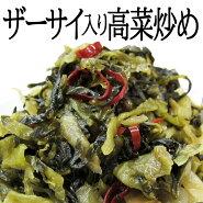ザーサイ入り高菜炒め耀盛號(ようせいごう・ヨウセイゴウ)