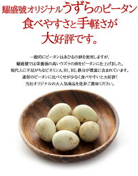うずらピータン12ヶ入り耀盛號(ようせいごう)【中華食材専門店】