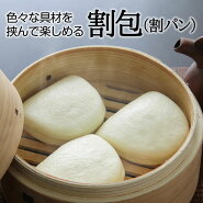 割包(クーパオ・ワリホウ・割パン)20個入り(600g)