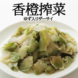 香橙搾菜(ゆず入りザーサイ)170g耀盛號(ようせいごう・ヨウセイゴウ)