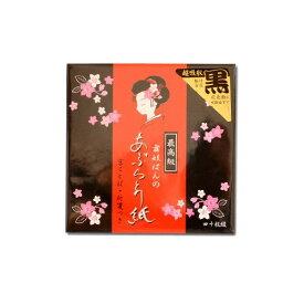 【メール便対応商品】舞妓さんのあぶらとり紙 竹炭成分入り (40枚入) ★京都の土産に★