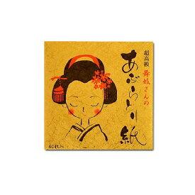 【メール便対応商品】あぶらとり紙 金舞妓(40枚入)【京都 みやげ】