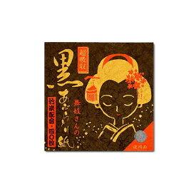 【メール便対応商品】あぶらとり紙 黒舞妓(40枚入)  【京都 みやげ】