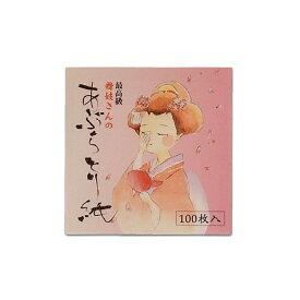 【メール便対応商品】あぶらとり紙 舞妓(100枚入 ★京都の土産に★