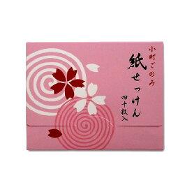 【メール便対応商品】紙せっけん 「桜」 ★京都の紙せっけん★