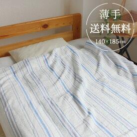 タオルケット マイヤー織が気持ちイイ  爽やかストライプ・薄手タオルケット シングル 140×185cm towelket