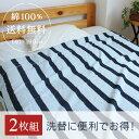 【送料無料!】タオルケット・薄手のシンプルなストライプ柄 シングルサイズ 2枚組 綿100% towelket