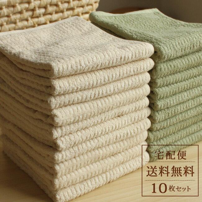 【送料無料】オーガニックコットン・フェイスタオル 素材も作り方もやさしいナチュラル派 日本製(泉州産)10枚セット