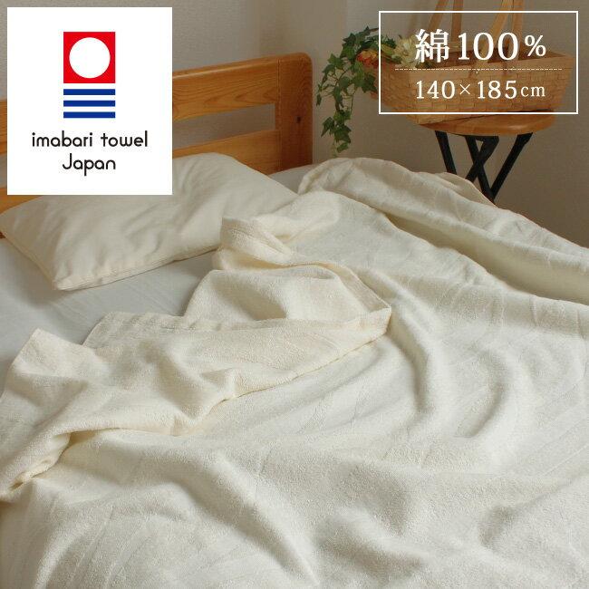 今治タオルケット エコ漂白・無染色のナチュラル・エコタオルケット シングルサイズ(140×185cm)