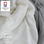 無地今治タオル・コンパクトさと心地よさを兼ね備えたPLUMAGE(プリマージュ)バスタオル【認定番号:2012-363】日本製