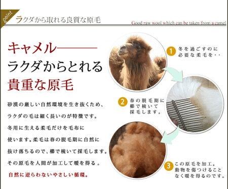 キャメル肌かけ布団