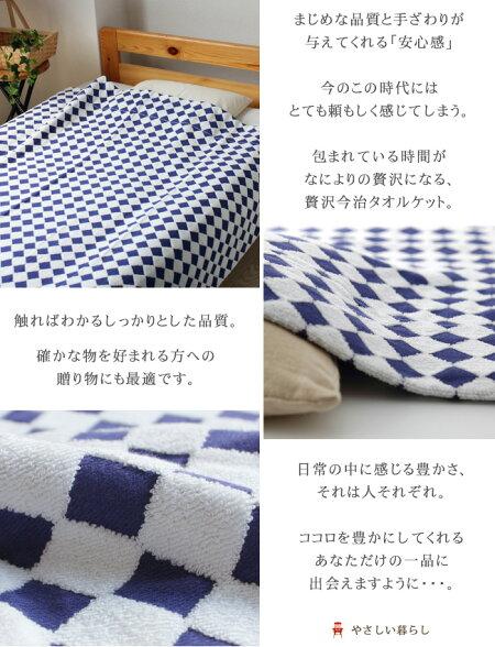 高級今治タオルケット・ロザンジュシリーズ