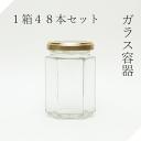ガラス瓶 6角150ツイストA 1箱【広口瓶 広口ビン ジャム瓶 ジャムビン ガラス保存容器 ガラスビン ガラス容器 クラフ…