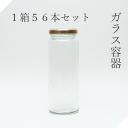 ガラス瓶 円柱200ツイストA 1箱【蓋付】広口瓶 広口ビン ジャム瓶 ジャムビン ガラス保存容器 ガラスビン ガラス容器 …