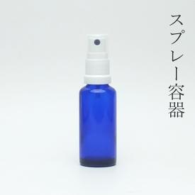 遮光瓶 ガラスボトルスプレー30mlB 1本【送付地区限定】青ガラス 遮光瓶 遮光ビン 香料瓶 香料ビン スプレー スプレー付 霧吹き 詰め替え容器