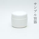 小分け容器 クリーム100mlJ 1個【パッキン付】ハンドクリーム 手作り 化粧品 プラスチック容器 スキンケア 詰め替え