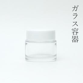小分け容器 クリーム30ml丸 1本【パッキン付】ハンドクリーム 手作り 化粧品 高級ガラス スキンケア 詰め替え