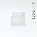 小分け容器 30ml丸 フロスト 1本【蓋付】ハンドクリーム 手作り 化粧品 高級ガラス スキンケア 詰め替え