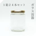ガラス瓶 丸300ツイストA 1箱【セット販売】広口瓶 広口ビン ジャム瓶 ジャムビン ガラス保存容器 ガラスビン ガラス…