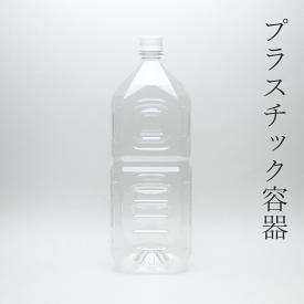 ペットボトル 空容器 2L角 1本 ロックキャップ付【送料無料対象外商品】
