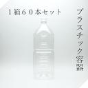 ペットボトル 空容器 2L角 1箱 ロックキャップ付【セット販売】
