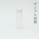 小分けボトル プラ小10mlLインナー 特得100本【蓋付】詰め替え 旅行用 プラスチックボトル 化粧水 美容液 ローション …