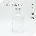 ガラス瓶 ウイスキー200 1箱【蓋付】細口瓶 細口ビン 飲料ボトル ボトル ウイスキーボトル 詰め替えボトル