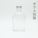 ガラス瓶 ウイスキー200 1本【蓋付】細口瓶 細口ビン 飲料ボトル ボトル ウイスキーボトル 詰め替えボトル