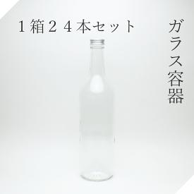 ガラス瓶 ワインボトル 720mlPP 1箱【送付地区限定】細口瓶 細口ビン 飲料ボトル ボトル ワイン瓶 詰め替えボトル