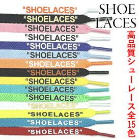 靴紐 靴ひも おしゃれ くつひも 子供 キッズ レディース 細い 120cm 140cm 160cm ホワイト ブラック ピンク パープル オレンジ イエロー グリーン レッド SHOELACES プリント 送料無料 カスタマイズ 高品質 ※ 結ばない ゴム スニーカー ではありません