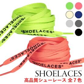 送料無料 高品質 シューレース 靴紐 靴ひも スニーカー オフホワイト ナイキ カスタマイズ SHOELACES ファッション ストリート スポーツ コンバース ハイカット ローカット アディダス おしゃれ OFF-WHITE NIKE adidas CONVERSE VANS エアジョーダン