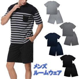 ルームウェア メンズ ボーダー 無地 半袖 上下セット セットアップ 上下 大きいサイズ ゆったり パジャマ 家族で着れる メンズファッション Tシャツ ハーフパンツ 【Ys factory】