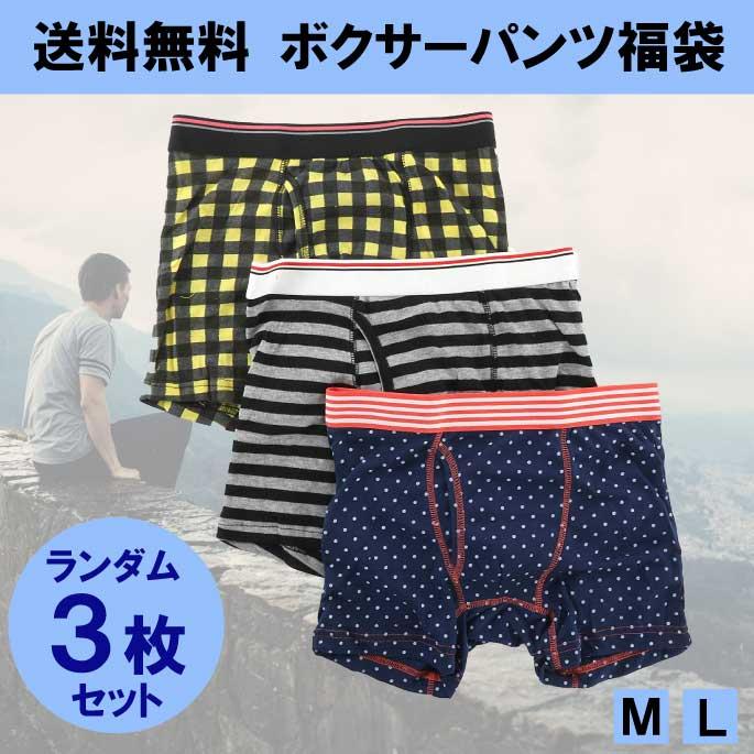 【送料無料】お買い得 メンズ ボクサーパンツ ランダムセット3枚組 M/L 男性用 下着 おまかせセット まとめ買い 着替え 衣替え 【Y's factory】
