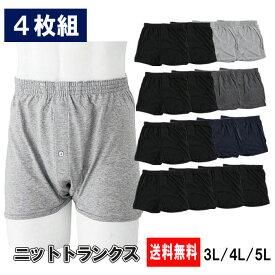 【送料無料】メンズ ニット トランクス 無地 前開き 4枚 セット パンツ 下着 3L 4L 5L 大きいサイズ モノトーン シンプル 黒 グレー ブラック ネイビー 男性 男の子 パンツ ブリーフ
