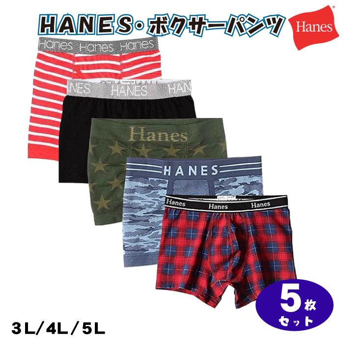 【送料無料】Hanes ヘインズ ブランド ボクサーパンツ メンズ ランダム5枚セット おまかせ5枚組 シンプル 3L/4L/5L 大きいサイズ ラージサイズ 男性用 下着 肌着