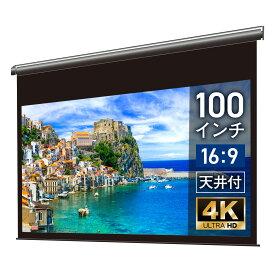 シアターハウス プロジェクタースクリーン 電動スクリーン ケースなし 100インチ(16:9) ブラックマスク 日本製 BDR2214WEM