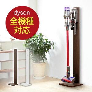 【送料無料】ダイソン コードレスクリーナー 壁掛け 充電 スタンド 日本製Dyson Micro Digital Slim V11 V10 V8 V7 V6 DC74 DC62 DC45 DC35対応