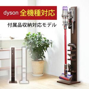 【送料無料】ダイソン コードレスクリーナー 壁寄せ 充電スタンド付属品収納モデル 日本製 Dyson Micro Digital Slim V11 V10 V8 V7 V6 DC74 DC62 DC45 DC35対応