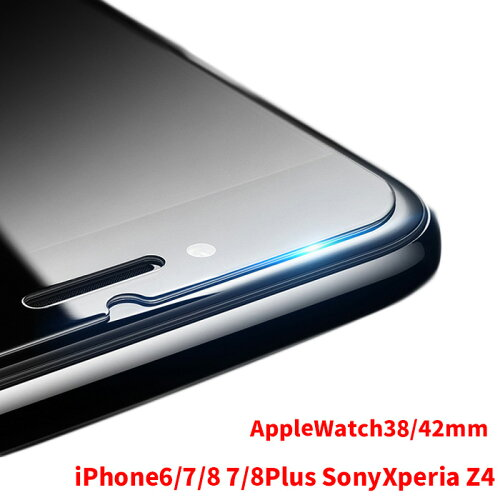 iPhone7/8iPhone7/8PlusiPhone6siPhone6ガラスフィルム送料無料強化ガラス保護ガラス保護フィルム強化ガラスフィルム9h使用iPhone6sPlus液晶保護液晶保護スマートフォン用液晶保護フィルムiPhoneHuaweiAscendMate7Xperia