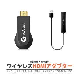 無線HDMIアダプター・EZCast Wireless HDMI ストリーミング メディア プレーヤー iOS&Android&Windows&MAC OS対応・高画質動画転送・YouTube鑑賞・スマホゲームなど最適・hdmiケーブル不要・Google Chromecast(クロームキャスト)以上の機能を満載 送料無料