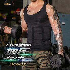 加圧シャツ メンズ 加圧下着 加圧インナー ランニング タンクトップ ダイエットシャツ 補正インナー 補正下着 筋肉 インナー 超加圧